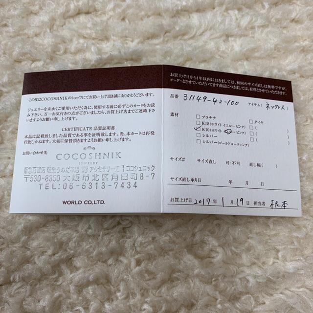 COCOSHNIK(ココシュニック)のココシュニック ネックレス エテ ノジェス スタージュエリー 4℃ ヴァンドーム レディースのアクセサリー(ネックレス)の商品写真