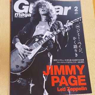 Guitar magazine (ギター・マガジン) 2021年 02月号(音楽/芸能)
