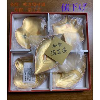 金箔 吹き寄せ皿 (加賀 箔工芸)(食器)