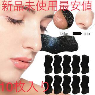 【新品未使用最安値】毛穴スッキリパック黒 10枚(パック/フェイスマスク)