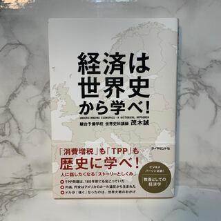 経済は世界史から学べ!(ビジネス/経済)