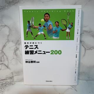 基本が身につくテニス練習メニュ-200(趣味/スポーツ/実用)