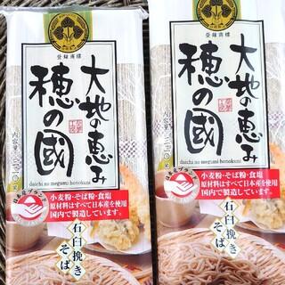 《登録商標品》石臼挽きそば 320g 2袋 (麺類)