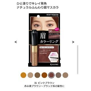 伊勢半 - ヘビーローテーション【06】カラーリングアイブロウ