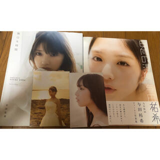 ノギザカフォーティーシックス(乃木坂46)の与田祐希 写真集(アイドルグッズ)