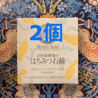 ヤマダヨウホウジョウ(山田養蜂場)の山田養蜂場 はちみつ石鹸 2個(ボディソープ/石鹸)