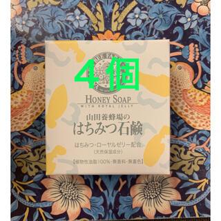 ヤマダヨウホウジョウ(山田養蜂場)の山田養蜂場 はちみつ石鹸 4個(ボディソープ/石鹸)