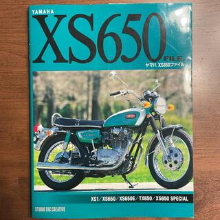 ヤマハXS650ファイル 希少(カタログ/マニュアル)