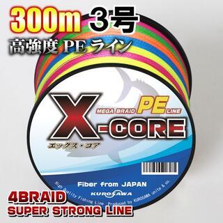 高強度PEラインX-CORE 3号40lb 300m巻き!5色マルチカラー(釣り糸/ライン)