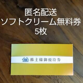イオン(AEON)のミニストップ ソフトクリーム無料券5枚(フード/ドリンク券)