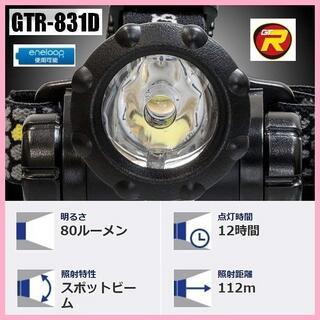 ジェントス(GENTOS)の(保管品)★GENTOS 軽量ヘッドライト『GTR-831D』高輝度白色LED★(ライト/ランタン)