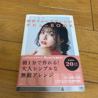 朝1分・3分・5分で完成!初めてのヘアアレンジデビューBOOK(ファッション/美容)