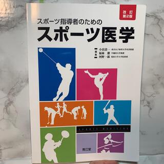 スポ-ツ指導者のためのスポ-ツ医学 改訂第2版(健康/医学)