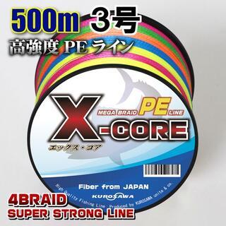 高強度PEラインX-CORE3号40lb 500m巻き!5色マルチカラー!(釣り糸/ライン)