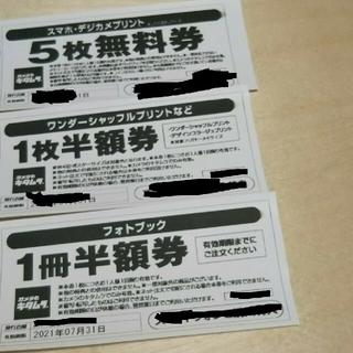 キタムラ(Kitamura)のカメラのキタムラ フォトブック スマホ・デジカメプリント 半額券        (その他)