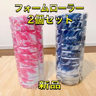 プレゼント付き♪フォームローラー【2個セット】7色から選べる♪筋膜リリース ヨガ(ヨガ)