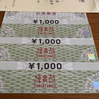鳥貴族 株主優待券1000円 3枚(フード/ドリンク券)