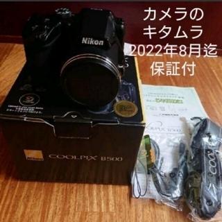 Nikon - 【2022年迄保証有】Nikon COOLPIX B500 美品 デジタルカメラ