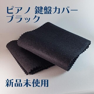 【新品】ピアノ 鍵盤カバー ブラック(ピアノ)