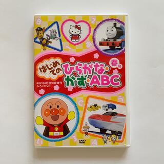 ショウガクカン(小学館)のめばえ4月号付録DVD はじめてのひらがな・かず・ABC 春号(キッズ/ファミリー)