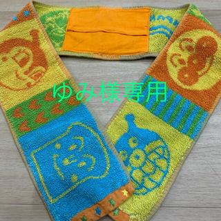 アンパンマン(アンパンマン)のゆみ様専用 アンパンマン タオルマフラー クールポケット付(タオル)