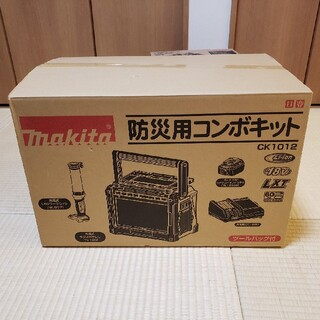 マキタ(Makita)の防災用コンボキット CK1012(防災関連グッズ)
