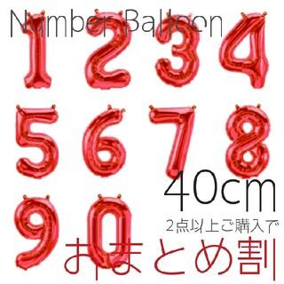 みおえり様 数字バルーン レッド 28(モビール)