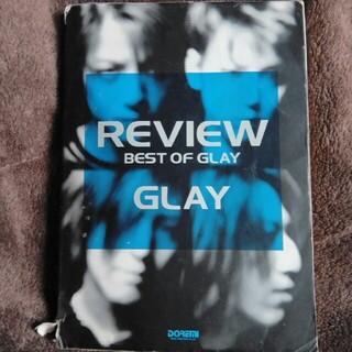 GLAY/REVIEW(レビュー) 楽譜 バンドスコア(ポピュラー)