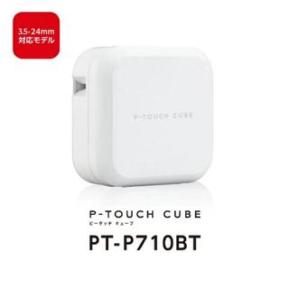 brother - 【新品未使用】ブラザー ラベルライター ピータッチキューブ PT-P710BT