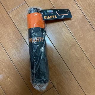 ジャイアンツ 折り畳み傘