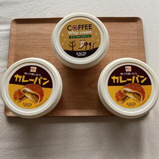 カルディ(KALDI)のカルディセット ①ぬって焼いたらカレーパン2個&②コーヒーホイップクリーム1個(その他)