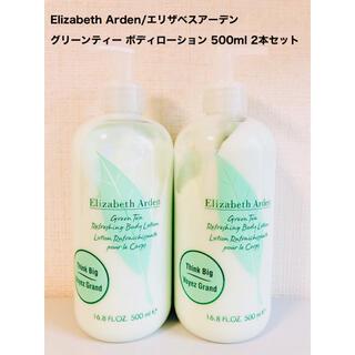 エリザベスアーデン(Elizabeth Arden)のエリザベスアーデン グリーンティー ボディローション 500ml 2本セット(ボディローション/ミルク)