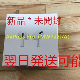 iPhone - 新品未開封 AirPods Pro MWP22J/A エアーポッズプロ