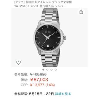 グッチ(Gucci)のグッチ 腕時計 Gタイムレス ブラック文字盤 YA126457 メンズ シルバー(腕時計(アナログ))