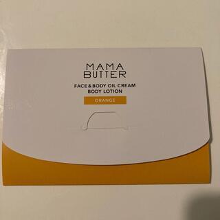 MAMA BUTTER - ママバター フェイス&ボディオイルクリーム オレンジ、ボディローション オレンジ