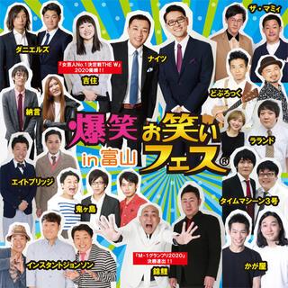 爆笑!お笑いフェスin富山 チケット2枚(お笑い)