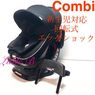 combi - コンビ*新生児対応回転式チャイルドシート*エッグショックフル装備!ラクティア黒