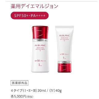 SOFINA - 【新品未使用】アルブラン❤️薬用デイエマルジョンⅣ