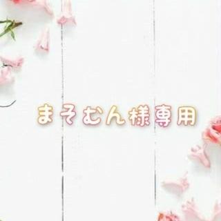 まそむん様専用(CD/DVD収納)