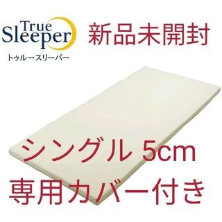 ショップジャパン トゥルースリーパー プレミアム シングル 5cm(マットレス)