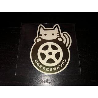 日産 - 【未開封】日産 猫バンバンステッカー ゴールド 抽選限定