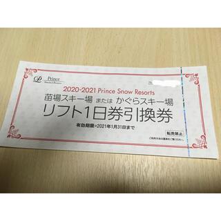 かぐらスキー場 1日券引換券 2021シーズン(スキー場)