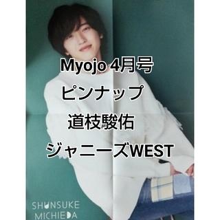 Myojo 4月号 ピンナップ 道枝駿佑・ジャニーズWEST(アート/エンタメ/ホビー)