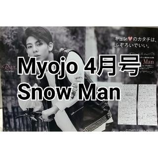 Myojo 4月号 Snow Man(アート/エンタメ/ホビー)