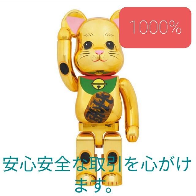 MEDICOM TOY(メディコムトイ)のBE@RBRICK 招き猫 金メッキ 発光 1000% エンタメ/ホビーのフィギュア(その他)の商品写真