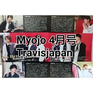 Myojo 4月号 Travis Japan(アート/エンタメ/ホビー)