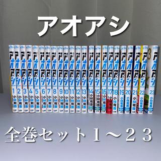 小学館 - 【アオアシ】全巻セット1〜23巻 漫画