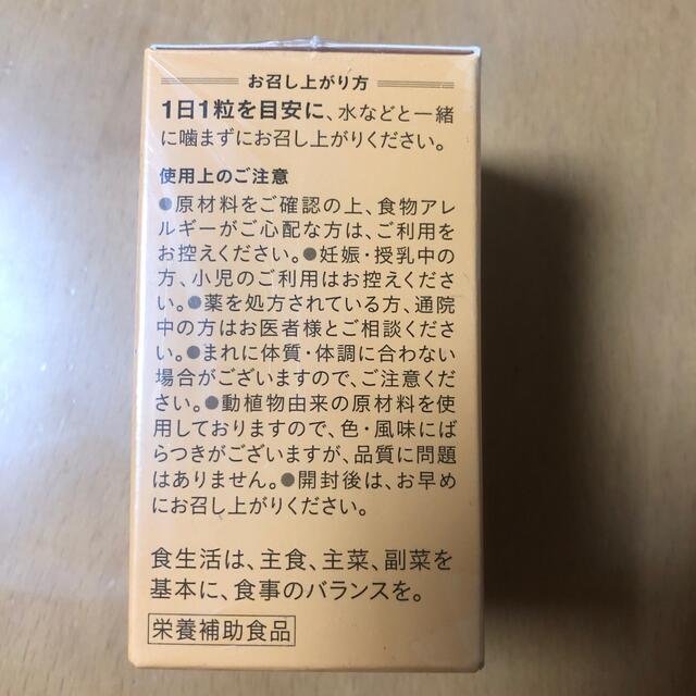 シャルレ(シャルレ)のシャルレ   ナノルテビサイト  1箱 食品/飲料/酒の健康食品(その他)の商品写真
