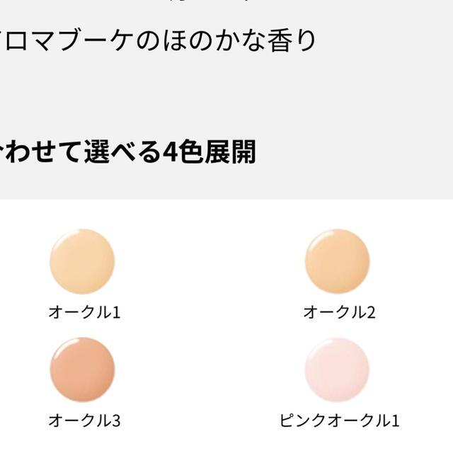 PRIOR(プリオール)のプリオール 美つやBBジェルクリーム コスメ/美容のベースメイク/化粧品(BBクリーム)の商品写真
