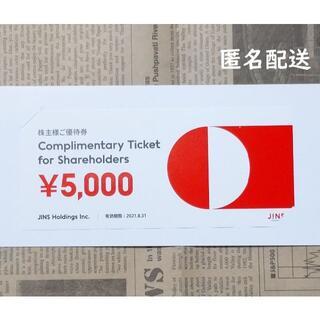 ジンズ(JINS)の株主優待 ジンズ JINS 5000円分(その他)